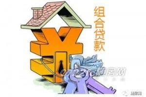 """随州住房公积金小贴士——关于组合贷款"""""""