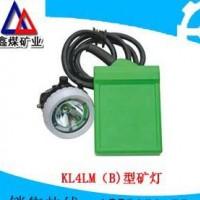 KL4LM(B)型矿灯#160;#160;#160;LED锂电矿灯价格