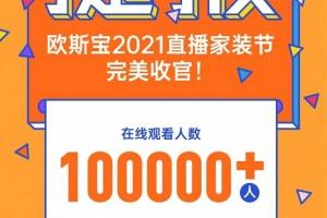 "欧斯宝2021直播家装节完美收官"""