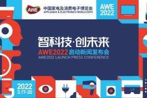 """智科技创未来AWE2022正式启动"""""""